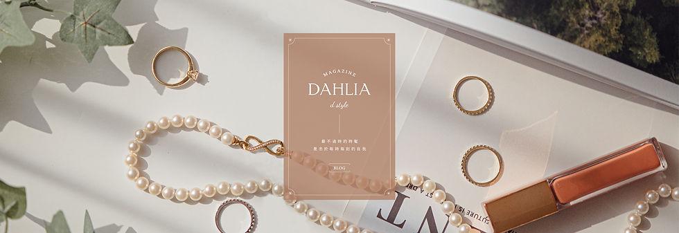 Dahlia 輕珠寶工作室|小雜誌
