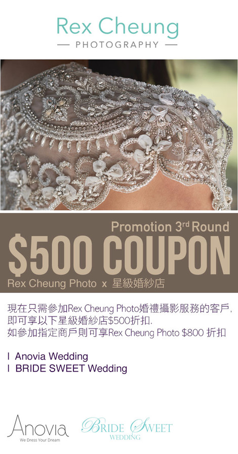 RCP x Gown Shop Coupon vertical.jpg
