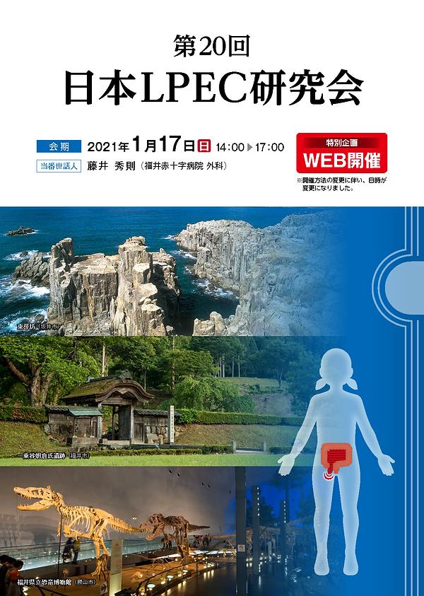 1.第20回日本LPEC研究会-リーフレット.png