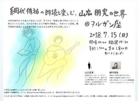 7月15日、ヲルガン座で企画します。