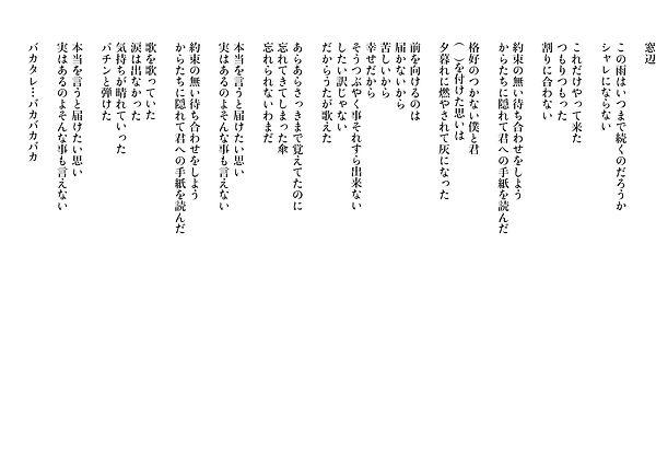ホームページの詩.jpg