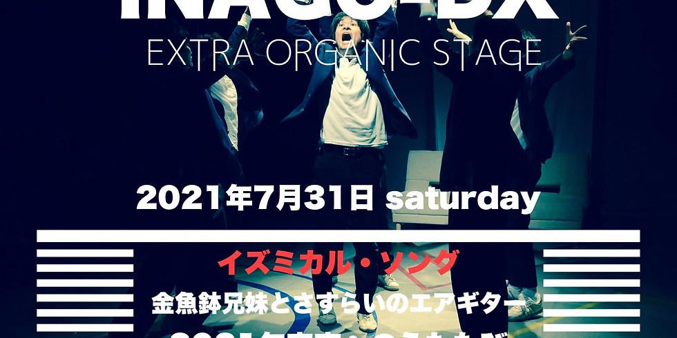 ●音楽喫茶ヲルガン座(遅れてきた)14周年企画●「INAGO-DX  EXTRA ORGANIC STAGE 『イズミカル・ソング~金魚鉢兄妹とさすらいのエアギター、2021年宇宙へのうたたび〜』」