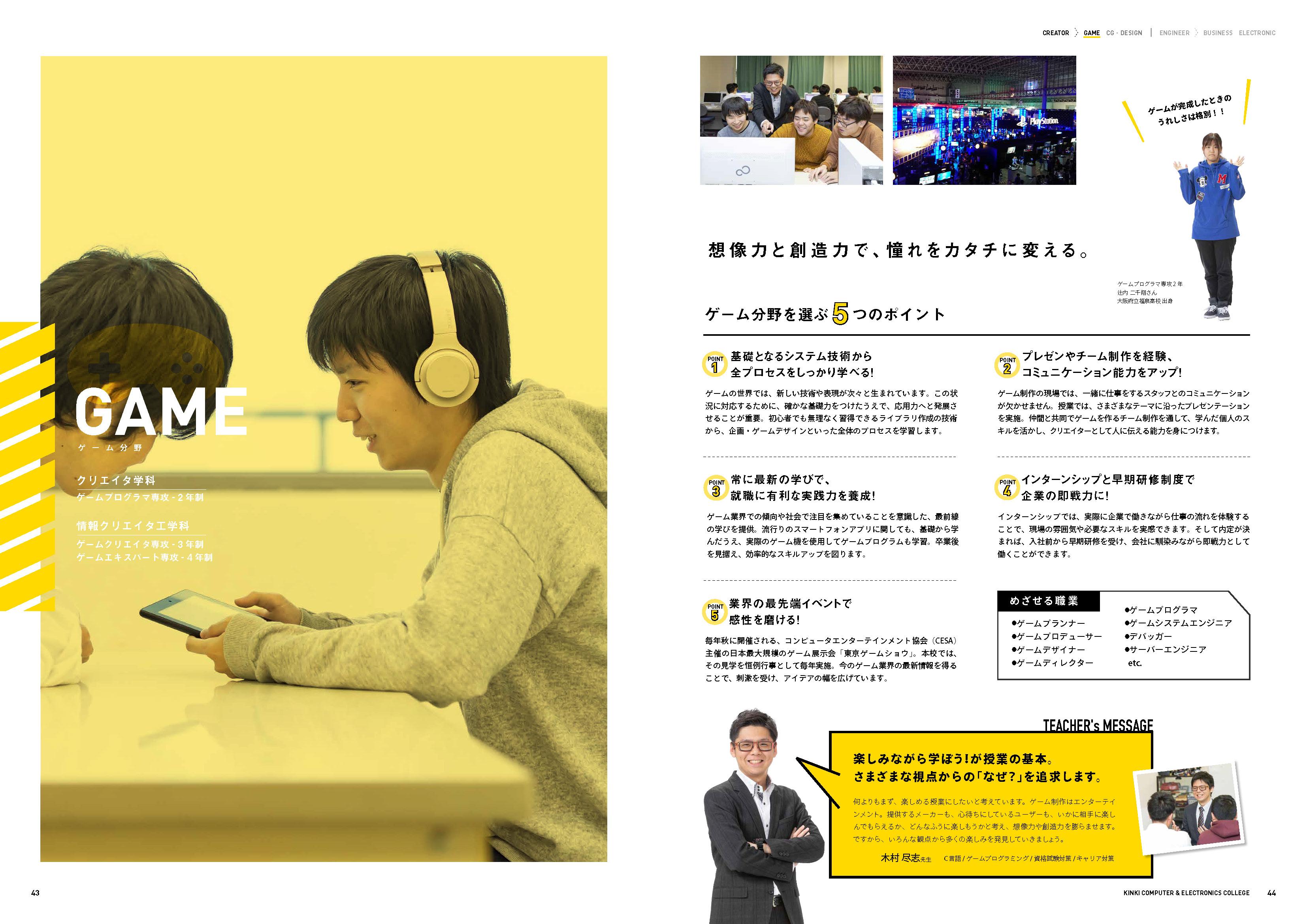 kincom_20200213syukkou__23jpg