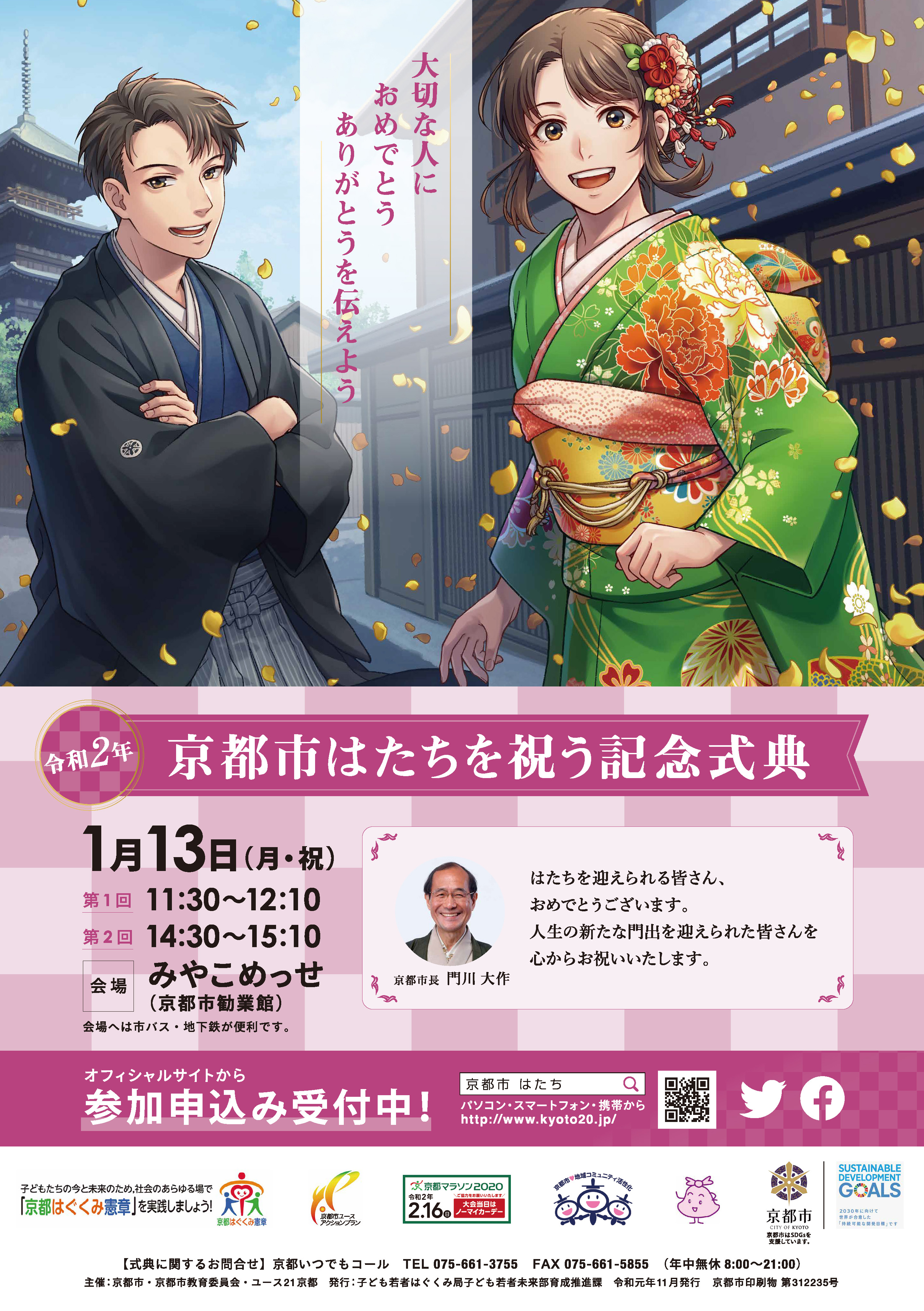 seijin_poster_b3_jpg