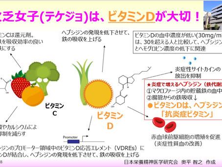 鉄欠乏女子は、ビタミンD(日光ビタミン)が大切!:テケジョをサポートする抗炎症ビタミン(鉄吸収促進ビタミン):ビタミンD欠乏女子(デケジョ)は多い