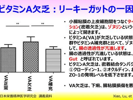 ビタミンAは、腸粘膜ビタミン