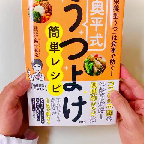 「メンタルヘルスは食事から」〜食べて「うつよけ」〜栄養型うつとは?