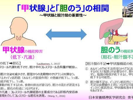 「甲状腺」と「胆のう」の相関~甲状腺と胆汁酸の重要性~胆汁酸は、甲状腺ホルモンの活性化や、インスリン抵抗性の改善・血糖安定にも大切。