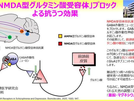 「NMDA型グルタミン酸受容体」ブロックによる抗うつ効果