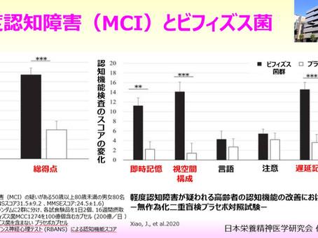 軽度認知障害(MCI)とビフィズス菌:腸内環境を整えることは、認知症予防においても大切
