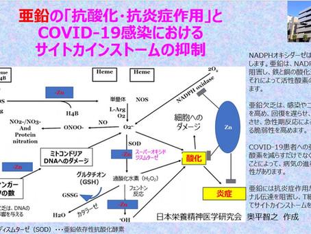 新型コロナウイルス(COVID-19)感染における「亜鉛」の抗酸化・抗炎症作用とサイトカインストームの抑制