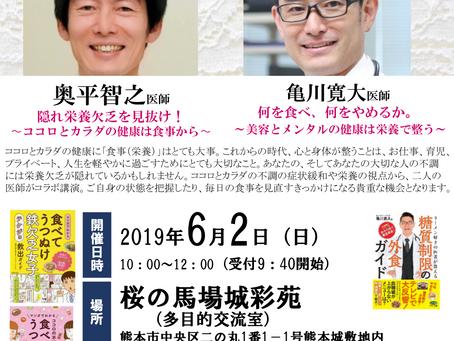熊本)奥平智之医師と亀川寛大医師の栄養講演-メンタルヘルスの新たな視点-