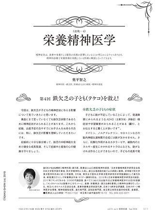2018年9月号 精神看護 栄養精神医学4.jpg