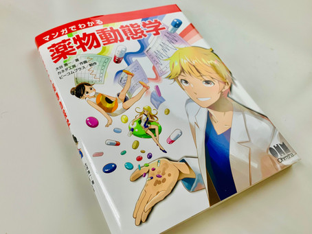 マンガでわかる薬物動態学:大田壽一著 とても楽しくわかりやすい。