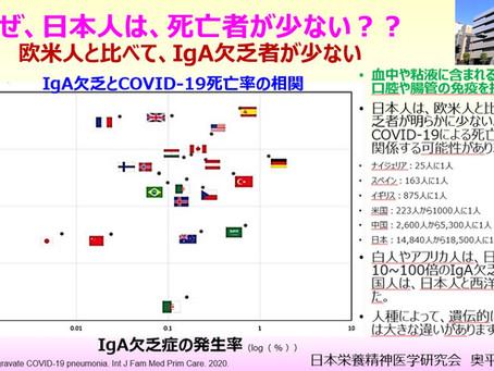 なぜ、日本人は、新型コロナの死亡者が少ない??~欧米人と比べて、IgA欠乏者が少ない~