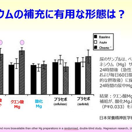 マグネシウム補給は、クエン酸マグネシウム。酸化マグネシウムはほぼ吸収されない。