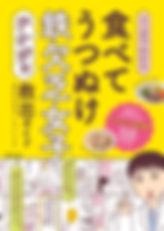 テケジョ救出ガイド 書影.jpg