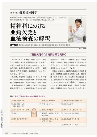 1907 精神看護連載【栄養精神医学9回目】.png