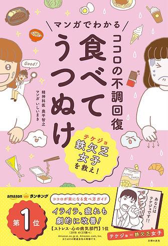 うつヌケ_cover_書影_0319.jpg