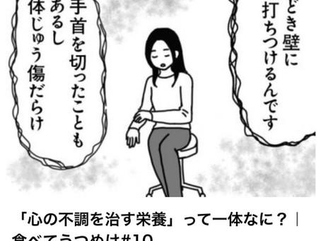 リストカットをしたくなる鉄欠乏女子(リスカテケジョ)、献血好きテケジョ(献血テケジョ)。貧血がなくても鉄欠乏。