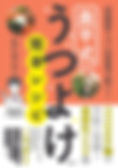 cover_奥平式うつよけ簡単レシピ_帯付き.jpg