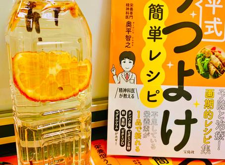 【感染予防:奥平式クローブ水】パート3