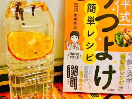 【感染対策:奥平式クローブ水】パート3 マグネシウム&ビタミンD