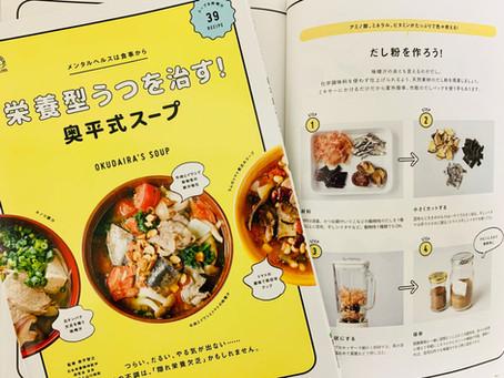 【味噌汁】ミネラル補給は「だし粉」で:マグネシウム、カルシウム、鉄、亜鉛など・・・奥平式スープ