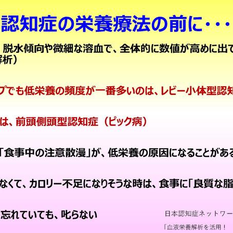 認知症の栄養療法の前に・・・ 「認知症対策は食事から」日本認知症ネットワーク