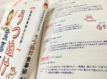 【①感染予防②浄め③カンジダ対策としての「クローブ」】奥平式クローブ水