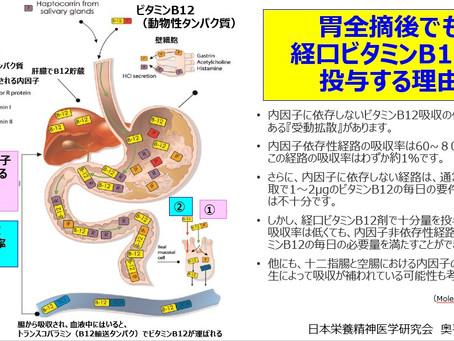胃全摘後でも経口ビタミンB12投与は有用