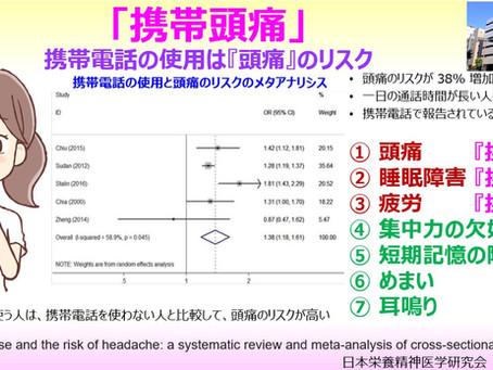『携帯頭痛』:携帯電話の使用は頭痛のリスク:携帯不眠、携帯疲労、増えていませんか?