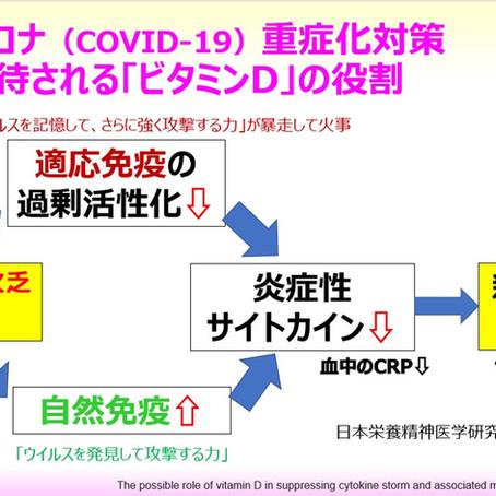 新型コロナウイルス(COVID-19)重症化対策に期待される「ビタミンD」の役割:『免疫調整ビタミン』『抗炎症ビタミン』