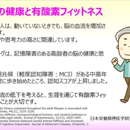 【認知症予防】脳の健康と有酸素フィットネス:運動習慣がある人は、動いていないときでも、脳の血流を増加させることができます。 日本認知症ネットワーク