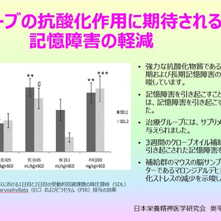 クローブの抗酸化作用に期待される記憶障害の軽減:アロマテラピー