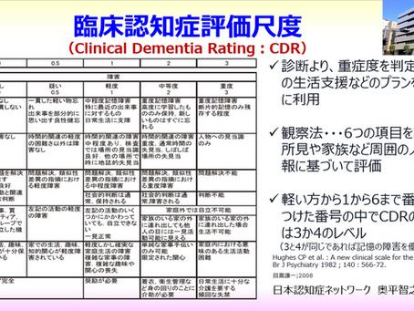 CDR(Clinical Dementia Rating):臨床認知症評価尺度