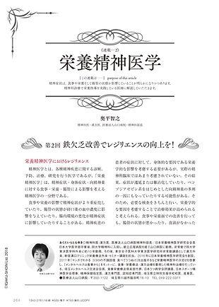 2018年5月号 精神看護 栄養精神医学2.jpg