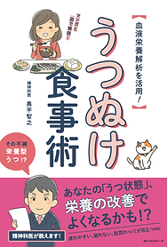 食事術 表紙.png