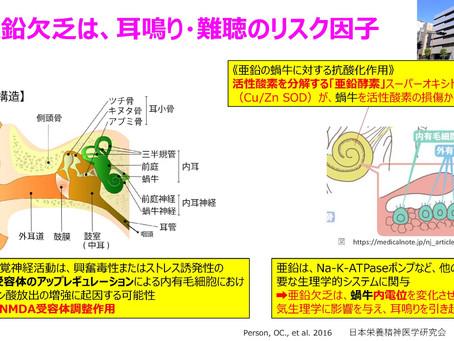 亜鉛欠乏は、耳鳴り・難聴のリスク因子:耳鼻科領域の栄養療法