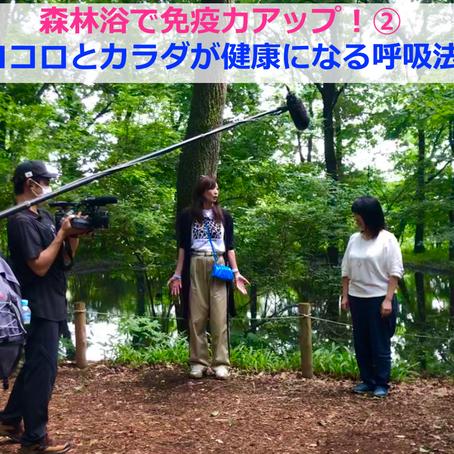 ココロとカラダが健康になる呼吸法@TV東京ハーフタイムツアーズ