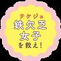 tekejyo_logo.png