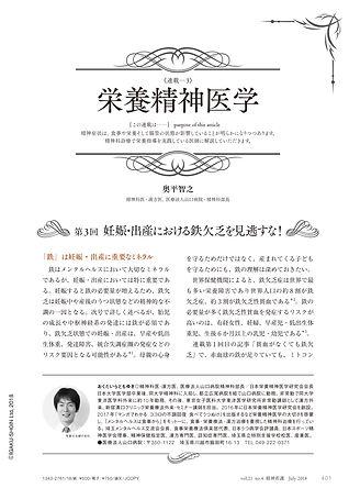 2018年7月号 精神看護 栄養精神医学3.jpg