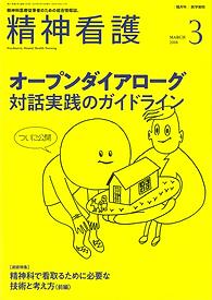 201803 精神看護 表紙.png