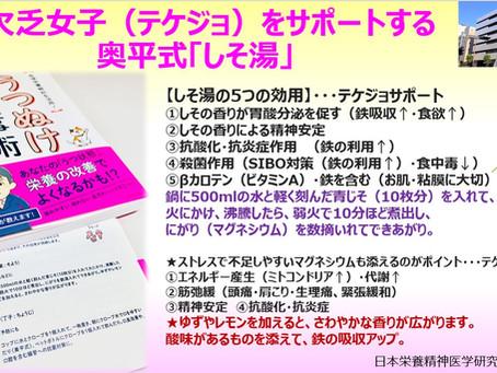 奥平式「しそ湯」で鉄欠乏女子(テケジョ)をサポート:マグネシウム(にがり)・酸味(ゆず・レモン)を添えて:紫蘇・蘇葉とは?