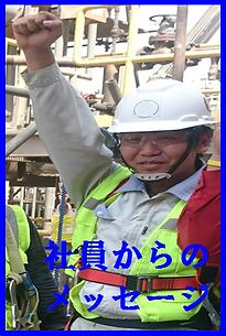 松本タテ.png