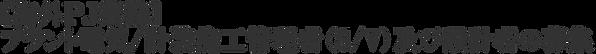 【海外PJ業務】プラント電気/計装施工管理者(S/V)及び設計者の募集