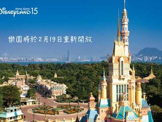 Disneyland Hong Kong reabre el 19 de Febrero