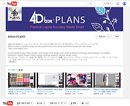 4Dbox PLANSの紹介動画YouTube