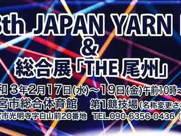 (展示会)18th JAPAN YARN FAIR & 総合展「THE 尾州」出展のご案内