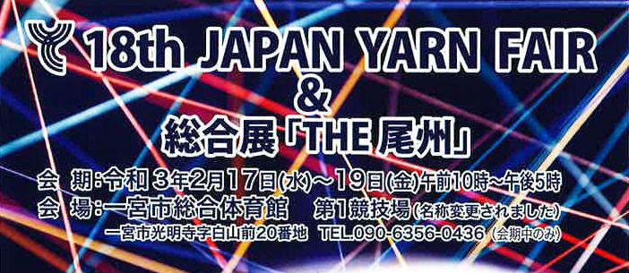 18th JAPAN YARN FAIR & 総合展「THE 尾州」